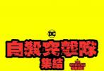 由詹姆斯·古恩执导的新版《新自杀小队》于近日曝光了全新的标志。相对于老版本,新标志在字体设计上非常内敛,黄底红字的配色显得大胆又狂野。而字母上的弹孔,又在提醒着人们,这是一部充满了暴力元素的动作片。