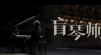《盲琴师》发布上影节看点视频