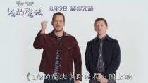 《1/2的魔法》发布中国定档预告