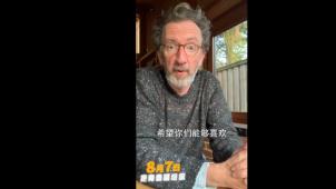 《初恋这首情歌》导演约翰·卡尼录制视频向中国观众问好
