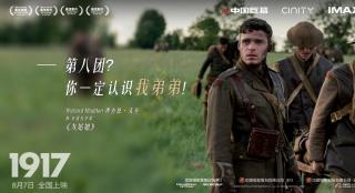 《1917》发布主演剧照 萨姆·门德斯寄语中国观众