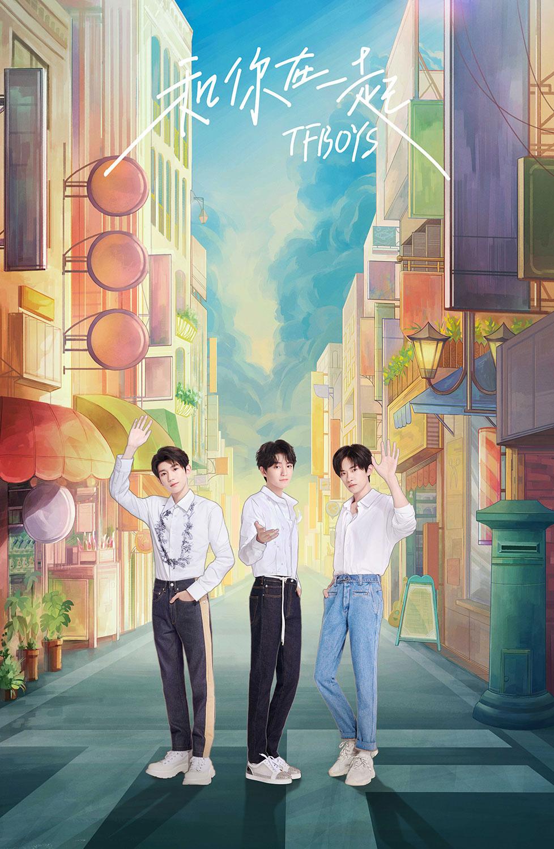 大发888真人:TFBOYS七周年EP心动上线 恋爱三部曲再添新篇章