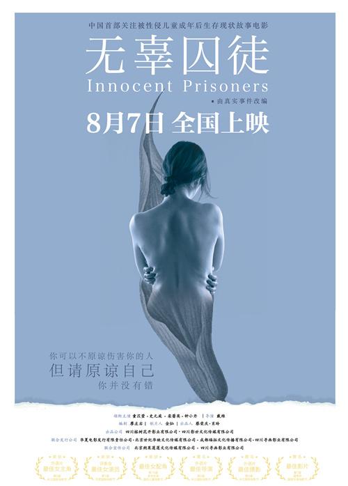 《无辜囚徒》8.7上映 聚焦儿童被侵害后残酷真相