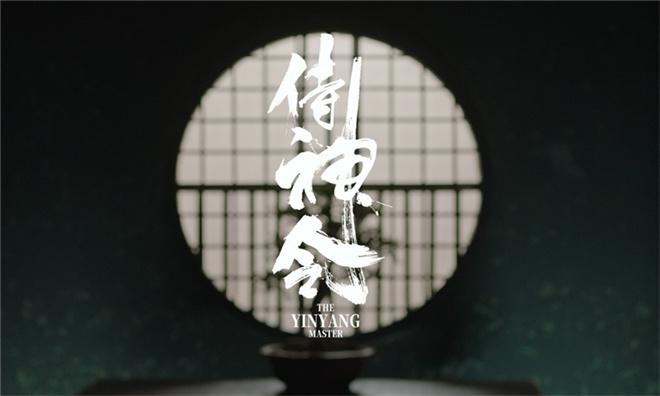 《侍神令》曝预告官宣阵容 陈坤周迅银幕再合体