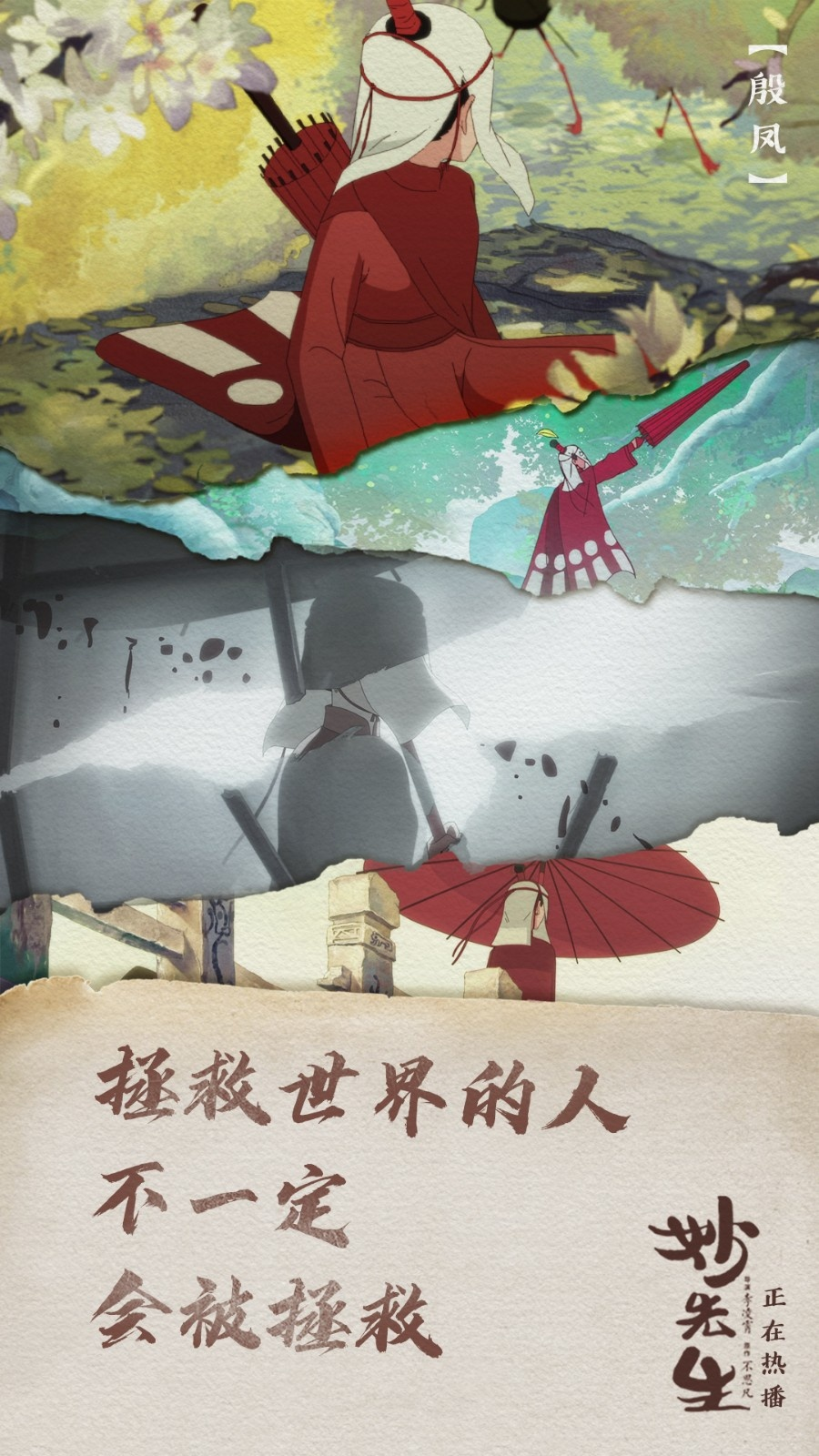 """《妙先生》网络上线 特辑揭""""成人世界""""众生相"""