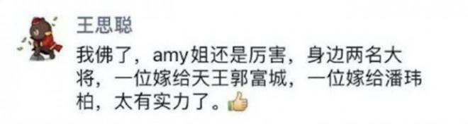 《【杏鑫招商】宣云参加天王嫂训练营?潘玮柏方回应:谣言勿信》