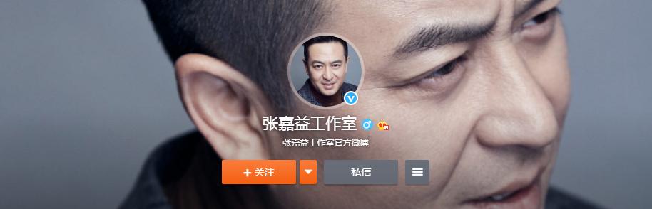 """张嘉译改名""""张嘉益"""" 工作室微博认证已改新名"""