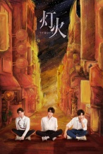 TFBOYS七周年EP心动上线 恋爱三部曲再添新篇章