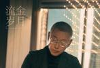8月7日,《流金岁月》曝光全阵容剧照,照片中,双女主倪妮、刘诗诗一红一白侧颜出镜,一个绝美一个气质好。