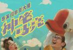 8月7日,电影《我和我的家乡》发布一组复古风手绘海报曝光首轮演员阵容,十二位实力派演员悉数亮相,中国喜剧的半壁江山都来了!喜剧天团首露真容,随之公布的还有五个单元的名字——