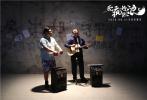由开心麻花艺人王成思、陶亮、冯秦川首次搭档主演的喜剧电影《无疯也起浪》曝光定档预告,宣布将于8月21日上映。