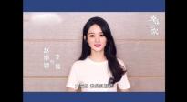 赵丽颖新剧《幸福到万家》正式官宣 导演郑晓龙请大家多关注