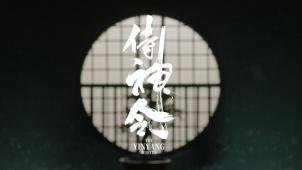"""《侍神令》""""现世之约""""预告片"""