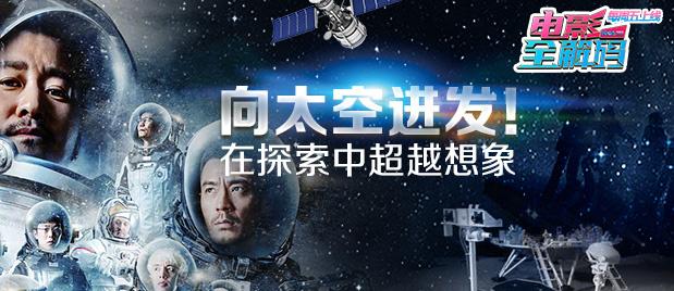 【电影全解码】向太空进发!在探索中超越想象
