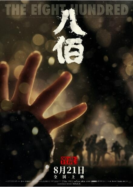 allbet登陆官网:影戏《八佰》8月14日提前点映 早于正式公映一周