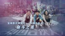 复映影片赏析之——《中国合伙人》如何打造中国创业梦