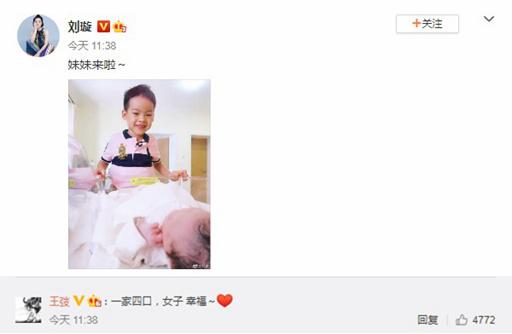 刘璇晒照官宣二胎得女 王弢发文:一家四口好幸福