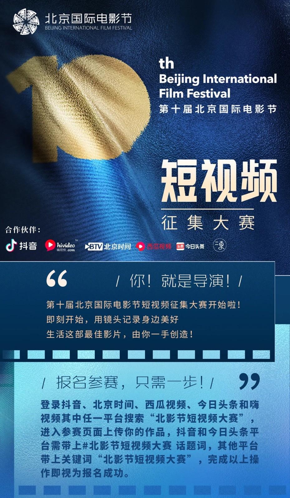 第十届北京国际电影节短视频征集大赛正式开启