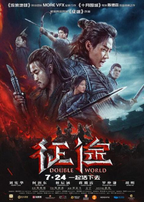 电影《征途》发布网飞版预告片 巨蝎虎獒栩栩如生