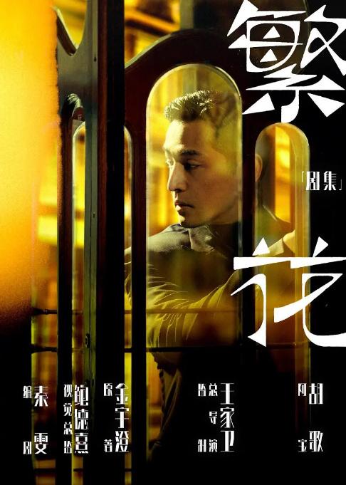 王家卫《繁花》月底上海开机 胡歌为角色努力减肥