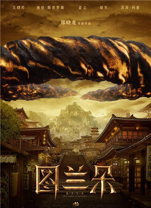 电影《图兰朵》曝海报 苏菲·玛索携手姜文关晓彤