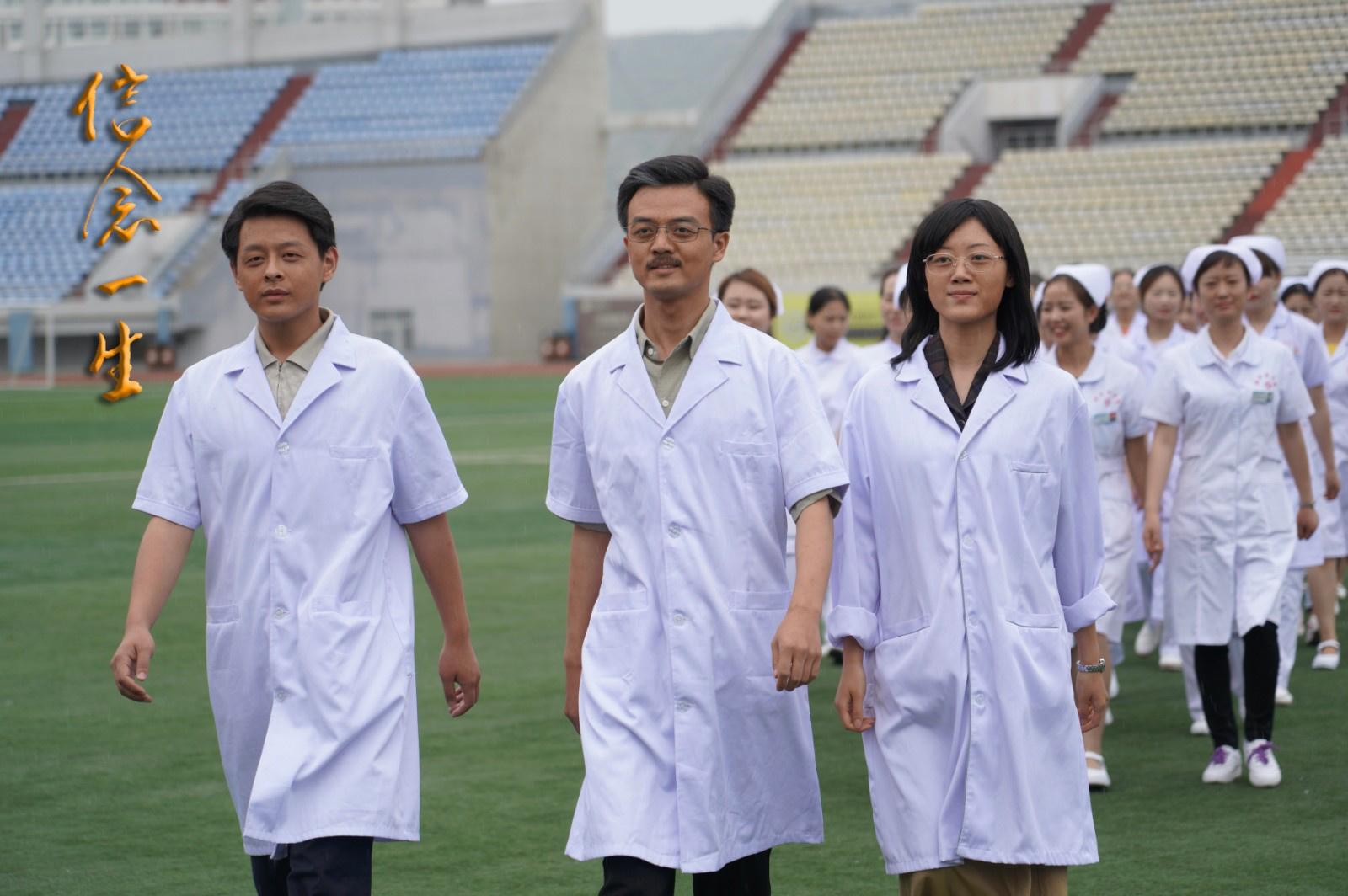《信念一生》曝终极海报 医师节公映致敬中国医生
