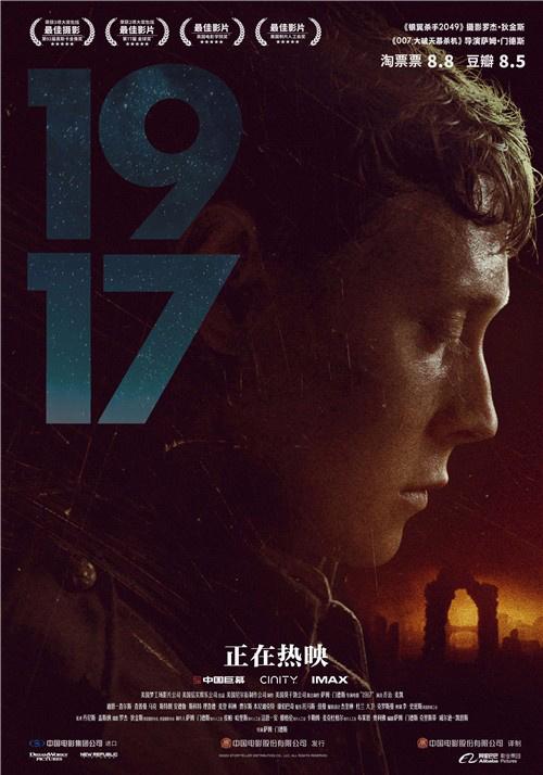 """《1917》曝""""致敬""""版海报 首周票房创新片记录"""