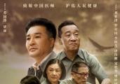 电影《信念一生》发布终极海报 医师节公映致敬中国医师