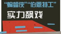 《极速车王》发布口碑小视频
