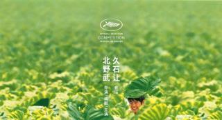 《菊次郎的夏天》确认引进 北野武作品内地首公映