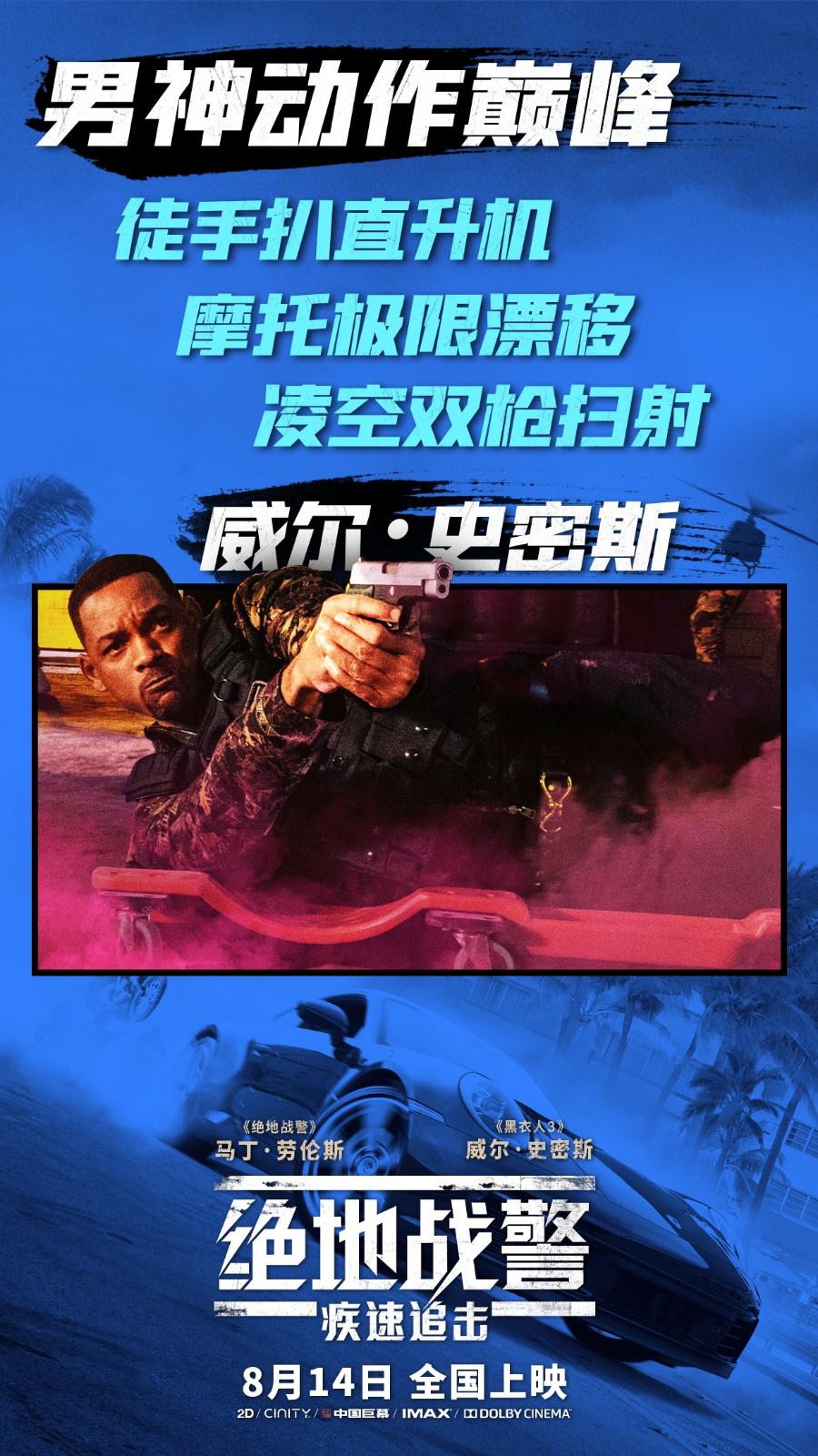 《绝地战警:疾速追击》8.14上映 史皇马丁再联手