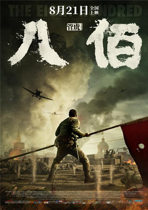 管虎《八佰》曝终极预告 8月10日正式开启预售