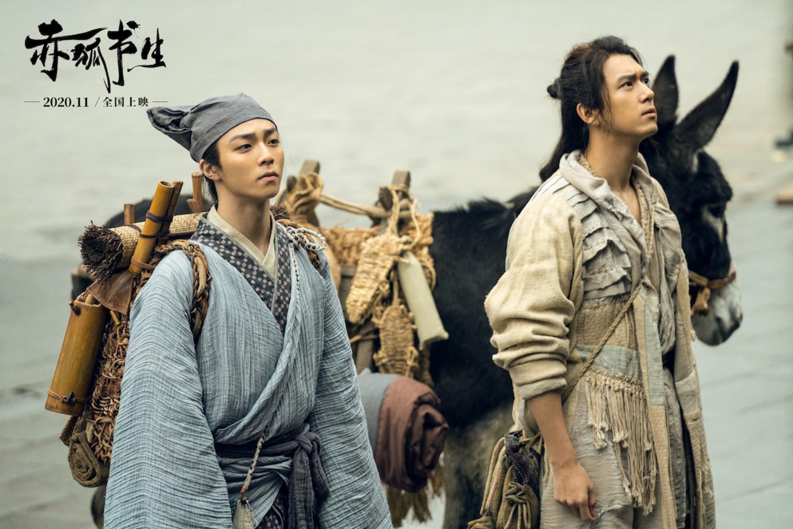 《赤狐书生》11月上映 陈立农李现人狐\