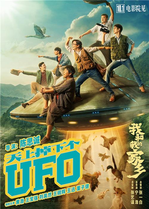 《我和我的家乡》曝预告 王宝强刘昊然调查UFO