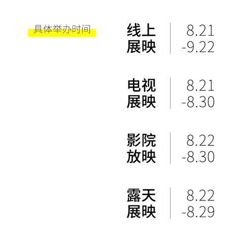 """北影节展映活动来袭 采用""""线上线下""""结合形式"""