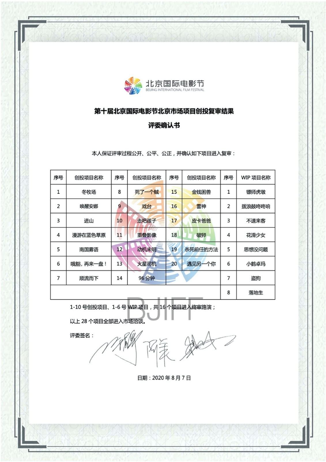 第十届北京国际电影节公布项目创投终审入围名单