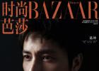 陈坤特写镜头封面大片发布 尽显成熟男演员魅力