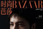 8月11日,陈坤登上《时尚芭莎》金九封面大片发布。封面照特写镜头,尽显成熟男性魅力;内页大片中于油画般的光影下演绎不同情绪变化,面部线条流畅,骨相突出,韵味十足。