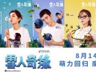 """《雪人奇缘》8.14复映 张子枫陈飞宇万茜""""献声"""""""