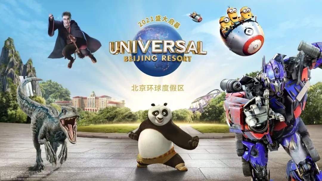 欧博会员开户:北京全球度假区明年5月正式开园 七大园区看点多