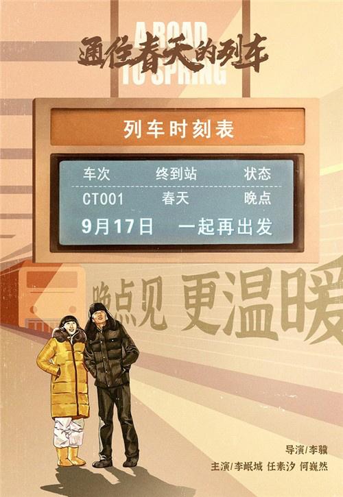 《通往春天的列车》改档9.17 任素汐再演小人物