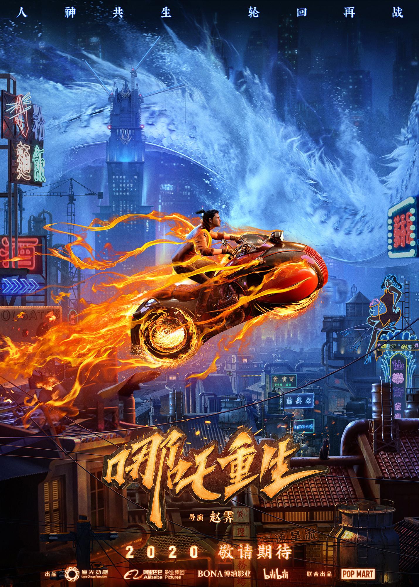 "allbet gaming下载:影戏《哪吒重生》首曝预告 ""现代哪吒""酷帅归来 第2张"