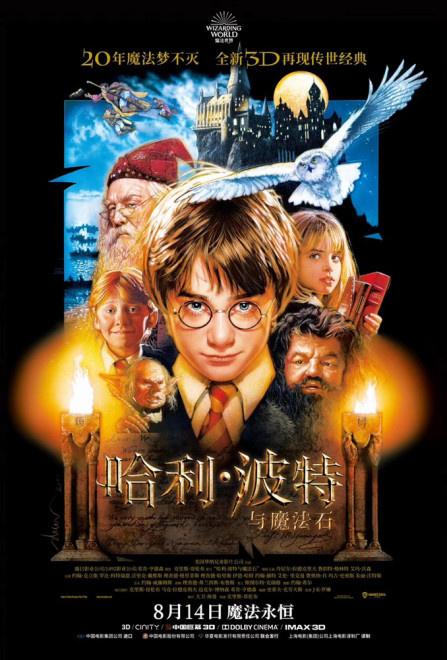 """《哈利·波特与魔法石》发布""""校友归来""""版预告"""