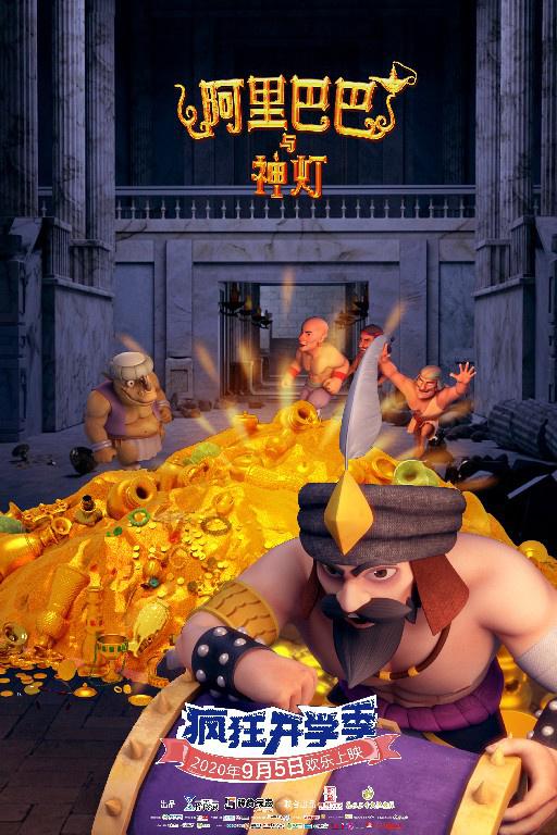 《阿里巴巴与神灯》曝宝藏版海报 将于9月5日上映