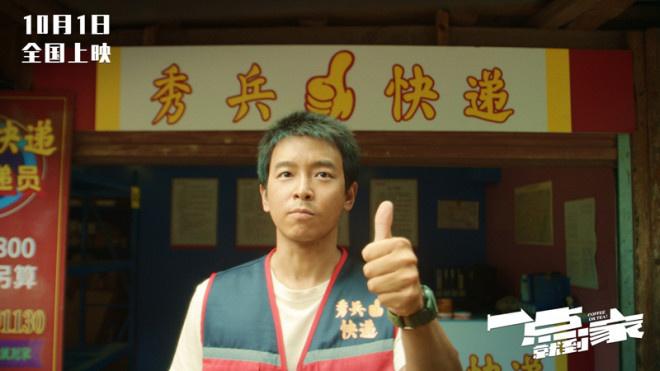 《一点就到家》发海报 刘昊然彭昱畅尹昉联手创业