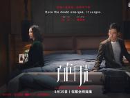 《白色月光》曝预告8.19上线 宋佳刘敏涛痛击渣男