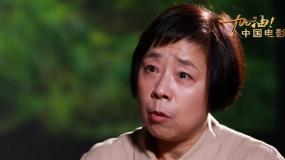 加油!中國電影 苗月:用真情拍攝《秀美人生》 再苦再累也無怨