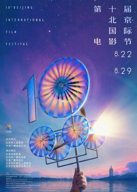 欧博app:第十届北影节曝光主视觉海报 吴京担任形象大使 第3张