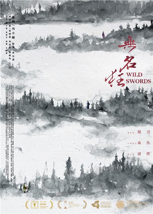 allbet代理:《无名狂》曝先导预告 入选北影节官方展映单元 第2张