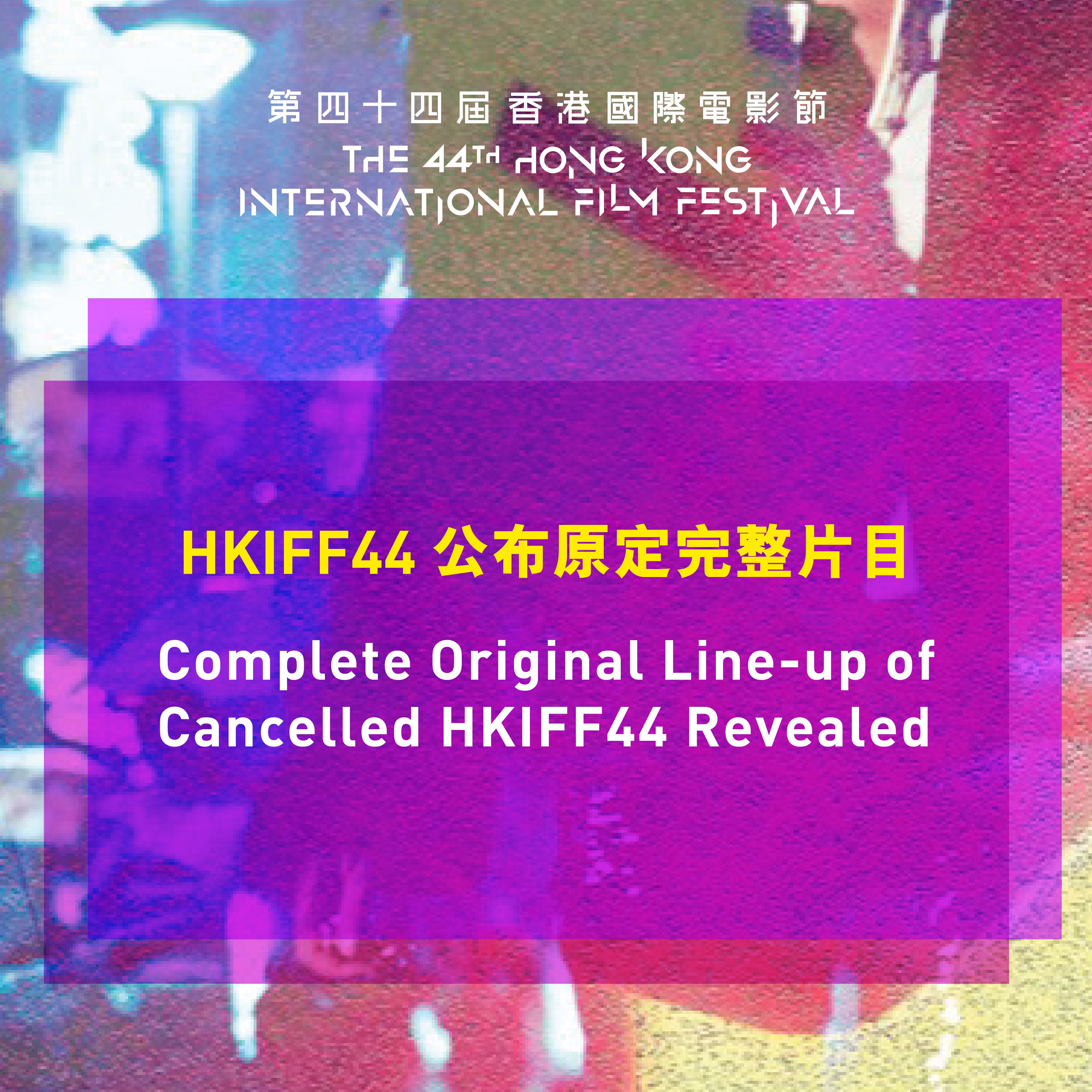 allbet网址:第44届香港国际电影节官方宣布原定展映影片名单